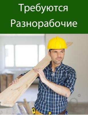 Разнорабочий/Грузчик
