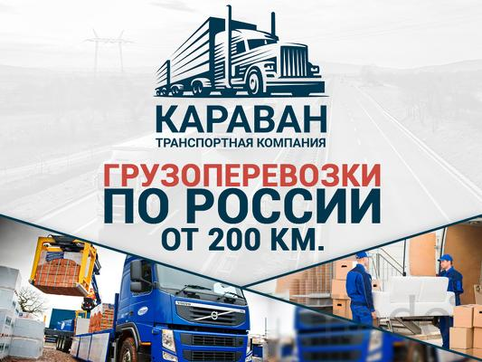 Грузоперевозки - Переезды - Красной Гора