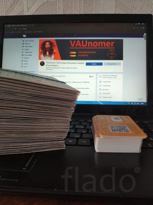 Красивые номера VAUnomer ВАУномер