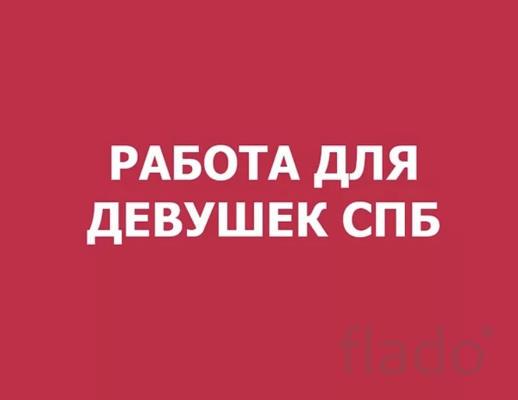 Работа для девушек студентов спб работа девушкам новосибирске