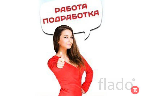 Курьер пеший / вело /авто в Астрахани от партнера ЯНДЕКС ЕДА