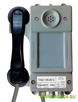 Таш-12ехв-с промышленный телефон