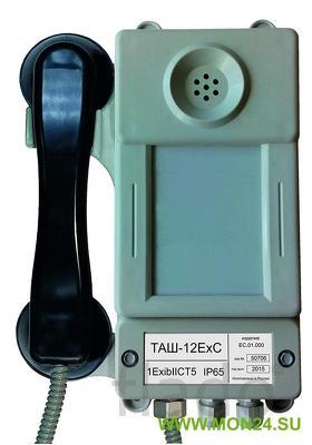 Таш-12ехс промышленный телефон