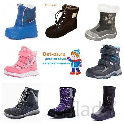 Детская обувь в Иркутске - интернет магазин det-os.ru