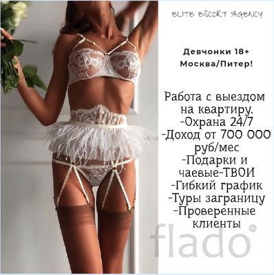 Работа девушке 18 в москве работа вебкам модели в москве