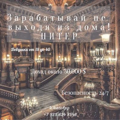 Работа в москве на дому для девушек работа девушкам массажисткой в москве