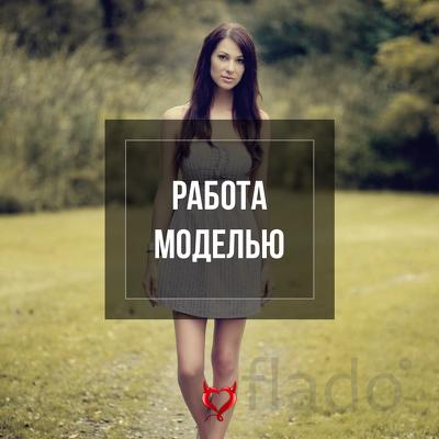 Вакансии работа моделью москва мчс работа девушке