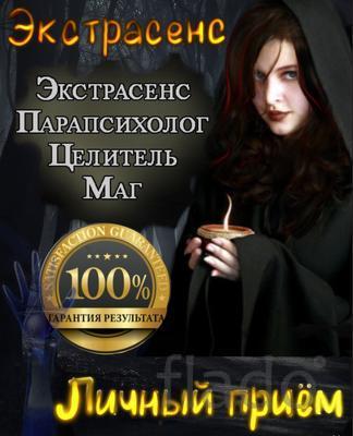 Белая и черная магия.Приворот более 500 обрядов.Снятие порчи