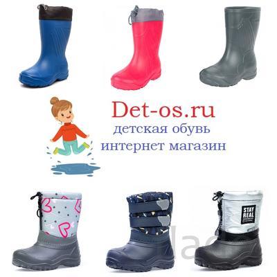 Детская обувь в Шадринске - интернет магазин det-os.ru