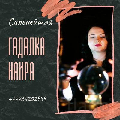 Работа с Кармой гадалка Наира Аллерой