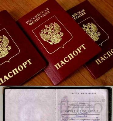 Помогу вам сделать регистрацию или прописку в Москве