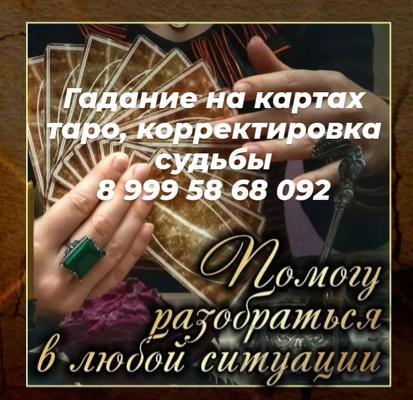 Гадание на ситуацию Долаково