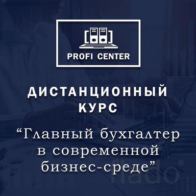 """Дистанционный курс """"Главный бухгалтер в современной бизнес-среде"""""""
