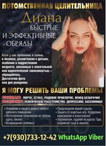 Гадалка в Москве,помощь сильного мага.Экстрасенс Москва