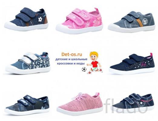 Детская обувь в Вологде - интернет магазин det-os.ru