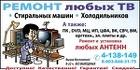 Ремонт Телевизоров,   ПК,   Видео-Аудио,   Бытовой техники,   Антенны