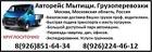 Грузоперевозки Москва Межгород.