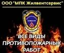 Монтаж систем автоматического пожаротушения