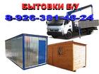 Бытовки бу, блок контейнеры бу, строительные и дачные бытовки бу.