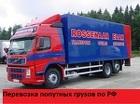 Квартирные перевозки и грузовые перевозки