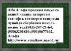 Продажа акций в Казани, татнефть, сбербанк