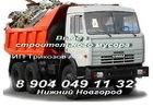 Вывоз строительного мусора, грунта, КГМ
