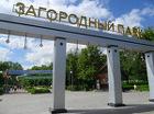 Помещение в аренду на Ново-Садовой (Загородный парк)