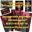 Купить скульптуры Каслинского литья, рыцарские доспехи в Новосибирске,