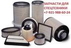 Фильтры топливные, масляные, воздушные и другие запчасти спецтехнике