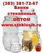 Купить банки, бугель, бутылки  оптом стеклянные в Якутске