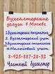 Услуги бухгалтера в Новой Москве