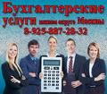 Дистанционный бухгалтер  в Московской области
