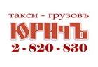 """""""ЮРИчЪ» ТАКСИ - ГРУЗОвЪ, 2 - 820 - 830. г.Красноярск"""