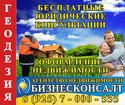 Бесплатные юридические консультации в Талдоме
