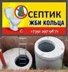 Монтаж септика под ключ .в Красноярске. Ремонт септика