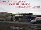 Сдаю склад в аренду на Товарной