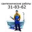 сантехник в Улан-Удэ