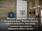 Установка газ колонок и сантех оборудования.