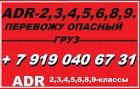 тел.8 9190406731 Грузоперевозки опасного груза до 1600кг