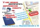 Переплетные работы для студентов и выпускников Ростов-на-Дону