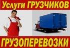 Грузоперевозки, доставка, переезды. Услуги грузчиков. Вывоз мусора.