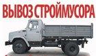 Вывоз мусора и хлама в Новороссийске.