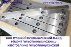 Производство ножей для гильотин СТД-9, Н3118, НК3418, Н3121, НГ16, НГ1
