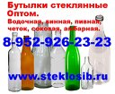 Стеклянные бутылки , банки оптом 0,2л,  0,5л. в Хабаровске,