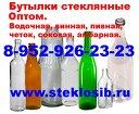 Стеклянные бутылки, банки для консервирования, стеклобанки оптом Уфа,