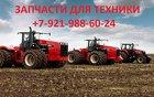 Запчасти для тракторной сельхозтехники