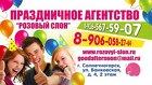 Организация праздничных мероприятий в Солнечногорске.