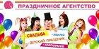 Аниматоры на детский праздник в Зеленограде Солнечногорске