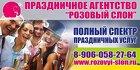 Тамада ведущий на ваш праздник в Солнечногорске