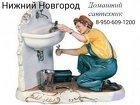 Муж на час - услуги сантехника